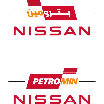 بترومين نيسان , السعودية ,Logo , icon , SVG بترومين نيسان , السعودية