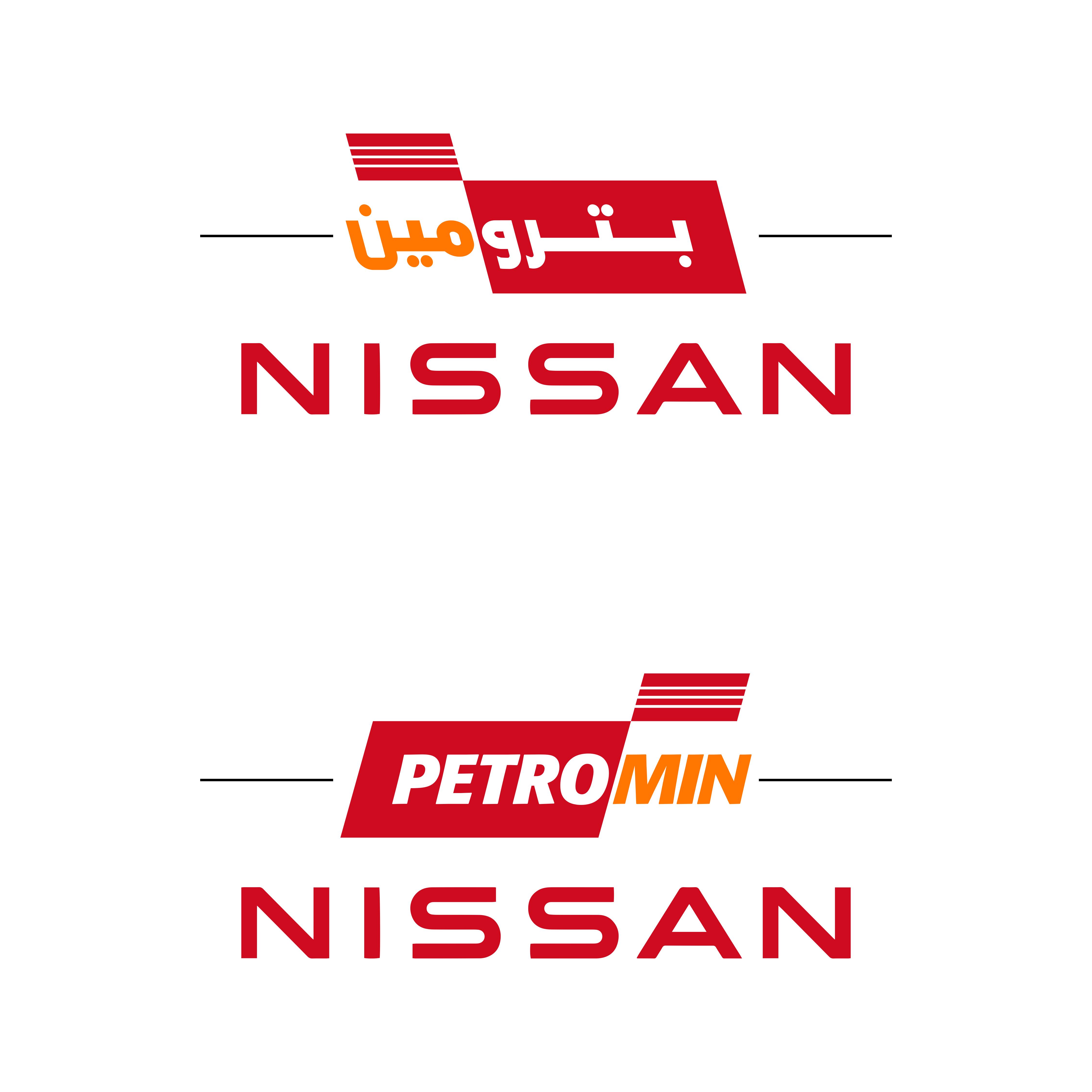 شعار بترومين نيسان , السعودية