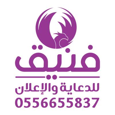 فنيق للدعاية والإعلان ,Logo , icon , SVG فنيق للدعاية والإعلان