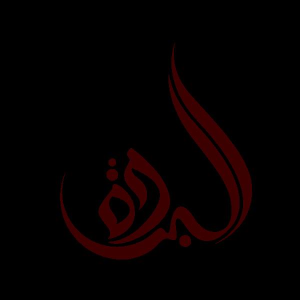 البردة ,Logo , icon , SVG البردة