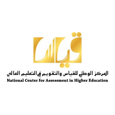 قياس المركز الوطني للقياس والتقويم في التعليم العالي ,Logo , icon , SVG قياس المركز الوطني للقياس والتقويم في التعليم العالي