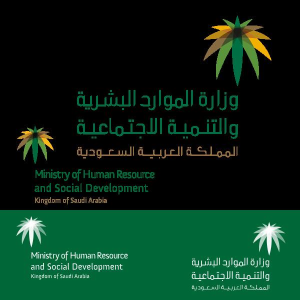 وزارة الموارد البشرية والتنمية الاجتماعية ,Logo , icon , SVG وزارة الموارد البشرية والتنمية الاجتماعية