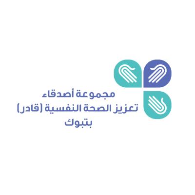 مجموعة اصدقاء تعزيز الصحة النفسية قادر بتبوك ,Logo , icon , SVG مجموعة اصدقاء تعزيز الصحة النفسية قادر بتبوك