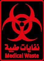 نفايات طبيه ,Logo , icon , SVG نفايات طبيه