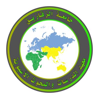 جامعة الزقازيق ـ معهد الدراسات والبحوث الأسيوية ,Logo , icon , SVG جامعة الزقازيق ـ معهد الدراسات والبحوث الأسيوية