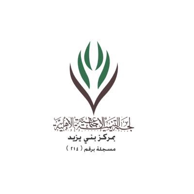 لجنة التنمية الاجتماعية بني يزيد ,Logo , icon , SVG لجنة التنمية الاجتماعية بني يزيد