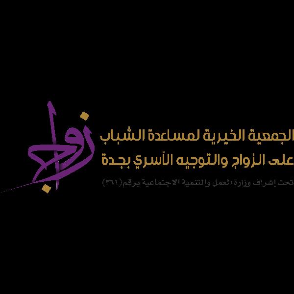 جمعية زواج , السعودية ,Logo , icon , SVG جمعية زواج , السعودية
