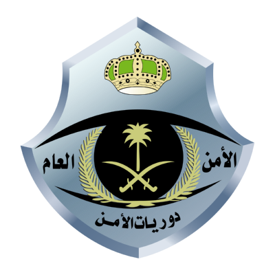 الأمن العام دوريات الأمن ,Logo , icon , SVG الأمن العام دوريات الأمن