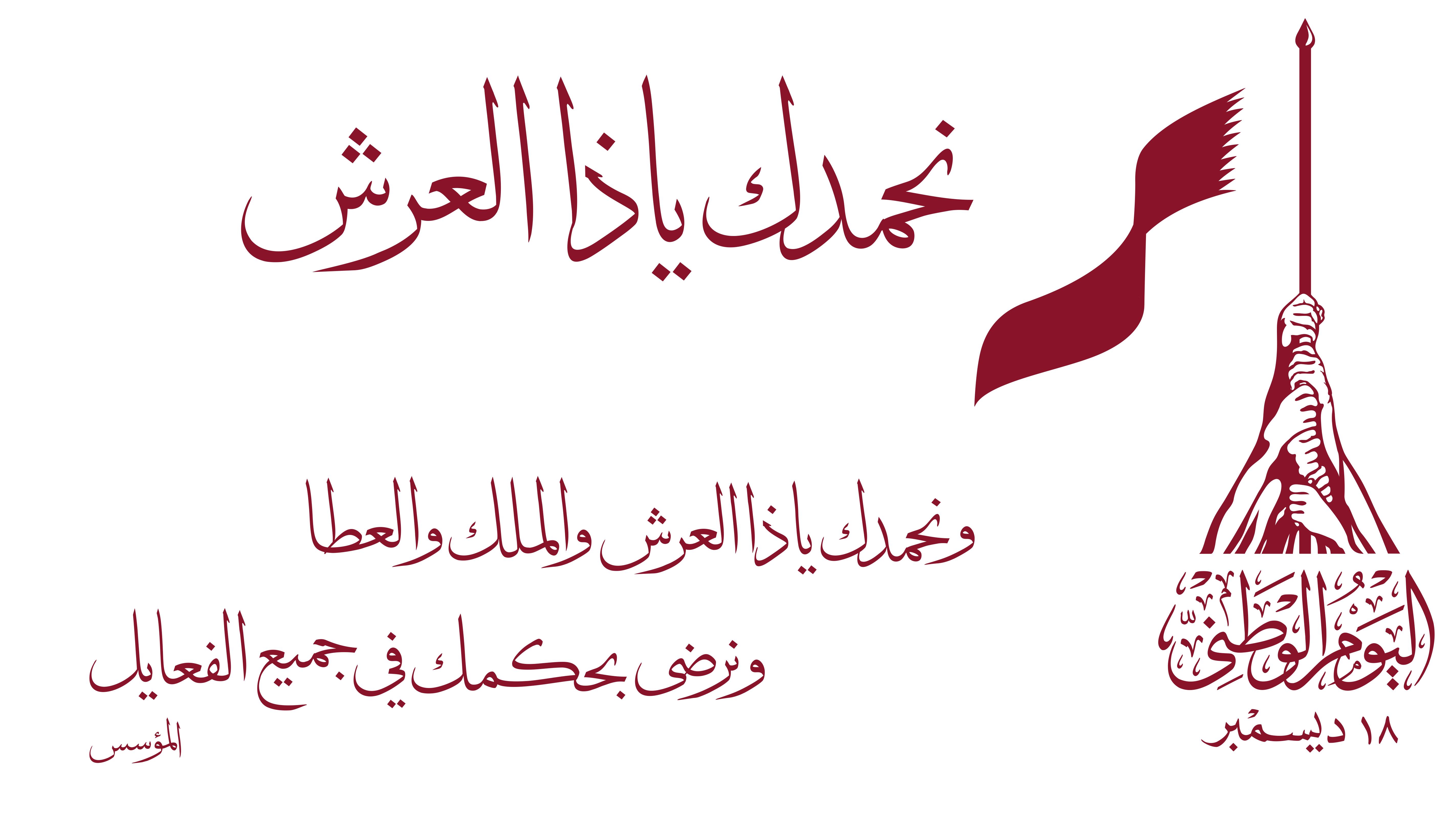 هوية وشعار اليوم الوطني القطري  2020