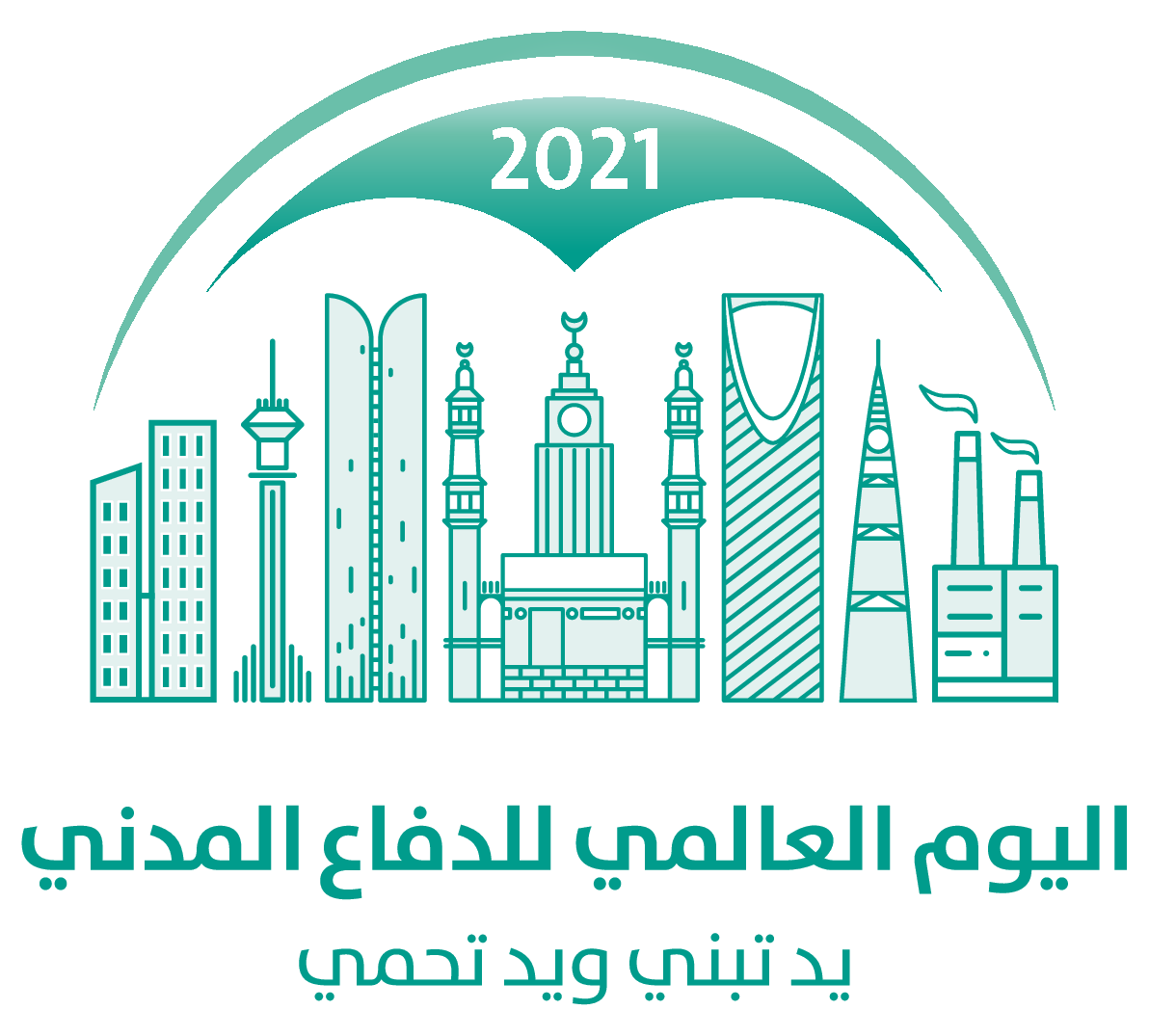 شعار اليوم العالمي للدفاع المدني 2021
