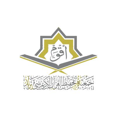 الجمعية الخيرية لتحفيظ القران الكريم ببني يزيد ,Logo , icon , SVG الجمعية الخيرية لتحفيظ القران الكريم ببني يزيد