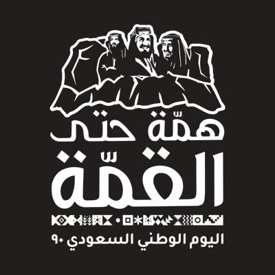 اليوم الوطني السعودي 90 ,Logo , icon , SVG اليوم الوطني السعودي 90