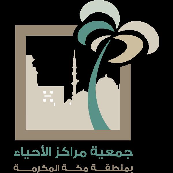 جمعية مراكز الأحياء بمنطقة مكة المكرمة , السعودية ,Logo , icon , SVG جمعية مراكز الأحياء بمنطقة مكة المكرمة , السعودية