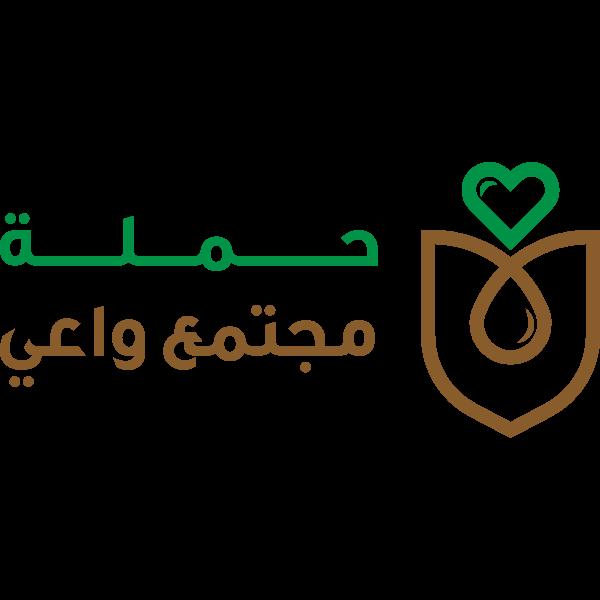 حملة مجتمع واعي , السعودية