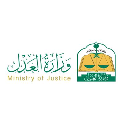 ٢وزارة العدل ,Logo , icon , SVG ٢وزارة العدل