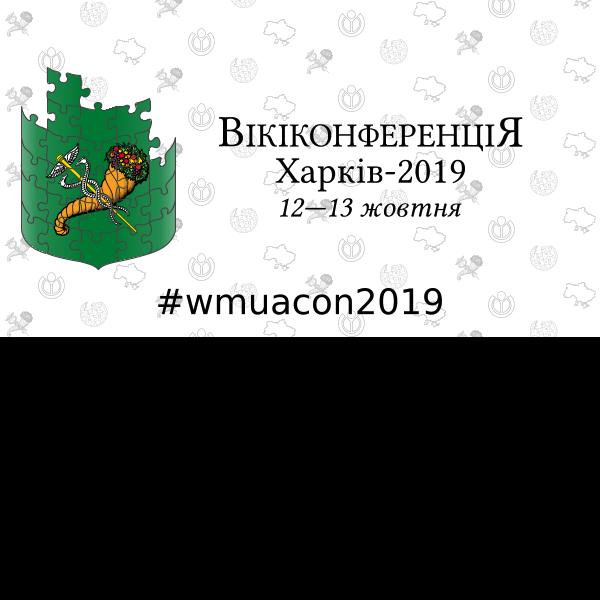 Вікіконференція-2019 – банер для Facebook ,Logo , icon , SVG Вікіконференція-2019 – банер для Facebook