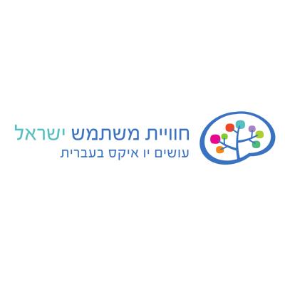 חוויית משתמש ישראל עושים יו איקס בעברית logo ,Logo , icon , SVG חוויית משתמש ישראל עושים יו איקס בעברית logo
