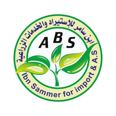 شعار ابن سامر للاستيراد والخدمات الزراعية ,Logo , icon , SVG شعار ابن سامر للاستيراد والخدمات الزراعية