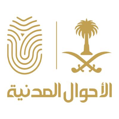 شعار الأحوال المدنية ,Logo , icon , SVG شعار الأحوال المدنية