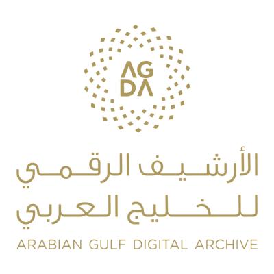شعار الأرشيف الرقمي للخليج العربي ,Logo , icon , SVG شعار الأرشيف الرقمي للخليج العربي