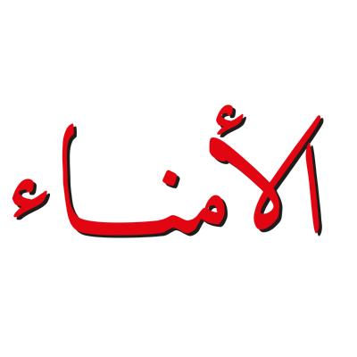 شعار الأمناء ,Logo , icon , SVG شعار الأمناء