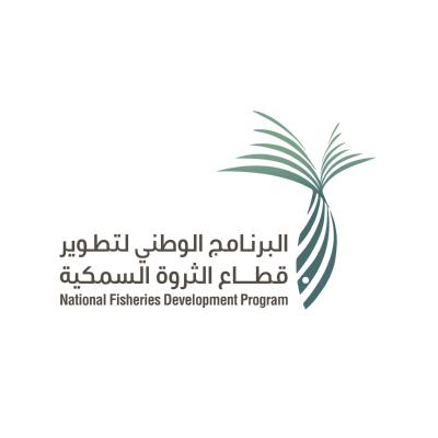 شعار البرنامج الوطني لتطوير قطاع الثروة السمكية ,Logo , icon , SVG شعار البرنامج الوطني لتطوير قطاع الثروة السمكية