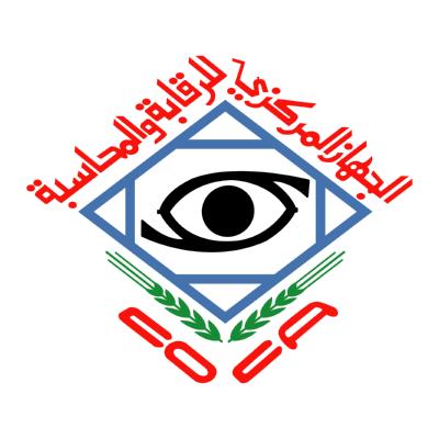 شعار الجهاز المركزي للرقابة والنحاسبة ,Logo , icon , SVG شعار الجهاز المركزي للرقابة والنحاسبة