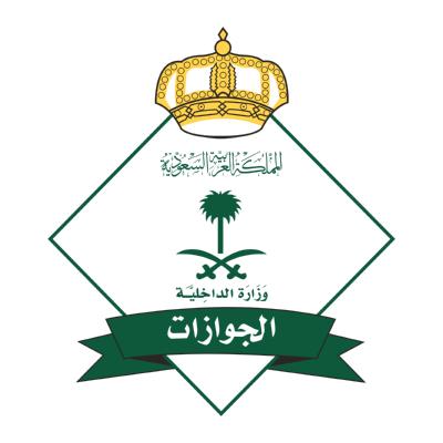 شعار الجوازات السعودية ,Logo , icon , SVG شعار الجوازات السعودية