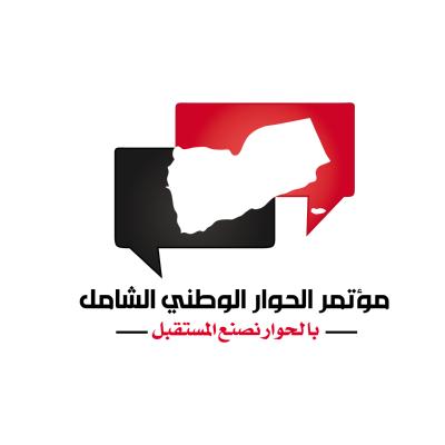 شعار الحوار الوطني ,Logo , icon , SVG شعار الحوار الوطني