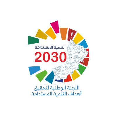 شعار اللجنة الوطنية لتحقيق أهداف التنمية المستدامة ,Logo , icon , SVG شعار اللجنة الوطنية لتحقيق أهداف التنمية المستدامة