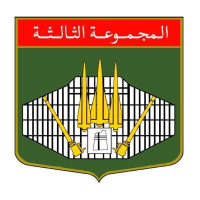 شعار المجموعة الثالثة للدفاع الجوي الملكي السعودي ,Logo , icon , SVG شعار المجموعة الثالثة للدفاع الجوي الملكي السعودي