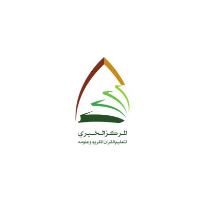 شعار المركز الخيري لتعليم القرآن الكريم وعلومه ,Logo , icon , SVG شعار المركز الخيري لتعليم القرآن الكريم وعلومه