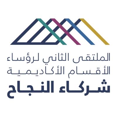شعار الملتقى الثاني لرؤساء الأقسام الأكاديمية ,Logo , icon , SVG شعار الملتقى الثاني لرؤساء الأقسام الأكاديمية