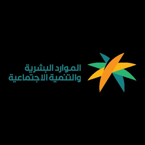 شعار الموارد البشرية والتنمية الاجتماعية ,Logo , icon , SVG شعار الموارد البشرية والتنمية الاجتماعية