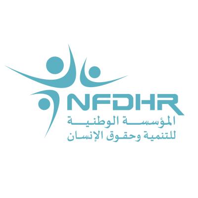 شعار المؤسسة الوطنية للتنمية وحقوق الانسان ,Logo , icon , SVG شعار المؤسسة الوطنية للتنمية وحقوق الانسان
