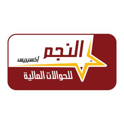شعار النجم أكسبرس ,Logo , icon , SVG شعار النجم أكسبرس