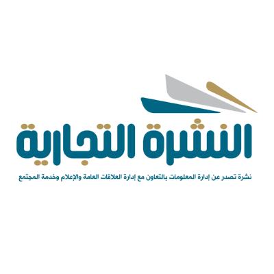 شعار النشرة التجارية ,Logo , icon , SVG شعار النشرة التجارية