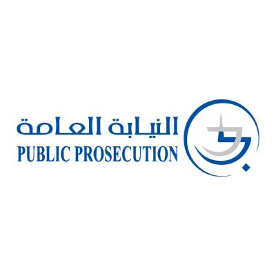 شعار النيابة العامة public prosecution ,Logo , icon , SVG شعار النيابة العامة public prosecution