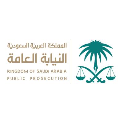 شعار النيابة العامة ,Logo , icon , SVG شعار النيابة العامة