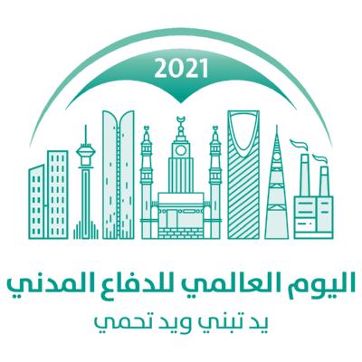 شعار اليوم العالمي للدفاع المدني 2021 ,Logo , icon , SVG شعار اليوم العالمي للدفاع المدني 2021