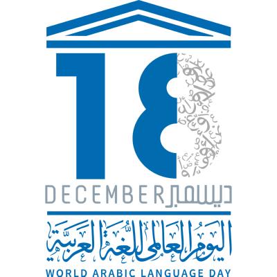 شعار اليوم العالمي للغة العربية ,Logo , icon , SVG شعار اليوم العالمي للغة العربية
