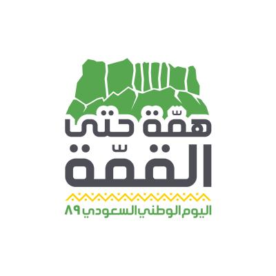 شعار اليوم الوطني السعودي ٨٩ ,Logo , icon , SVG شعار اليوم الوطني السعودي ٨٩