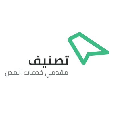 شعار تصنيف مقدمي خدمات المدن ,Logo , icon , SVG شعار تصنيف مقدمي خدمات المدن