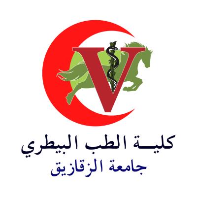 شعار جامعة الزقازيق ـ كلية الطب البيطري , مصر ,Logo , icon , SVG شعار جامعة الزقازيق ـ كلية الطب البيطري , مصر