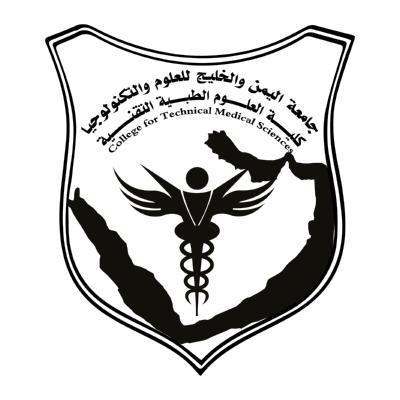 شعار جامعة اليمن والخليج للعلوم التكنلوجيا كلية العلوم الطبية التقنية١ ,Logo , icon , SVG شعار جامعة اليمن والخليج للعلوم التكنلوجيا كلية العلوم الطبية التقنية١