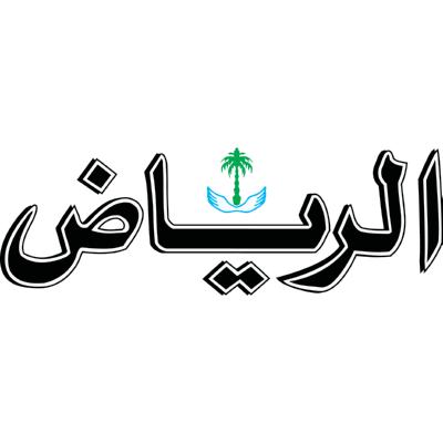 شعار جريدة الرياض ,Logo , icon , SVG شعار جريدة الرياض