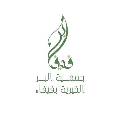 شعار جمعية البر الخيرية بفيفاء ,Logo , icon , SVG شعار جمعية البر الخيرية بفيفاء
