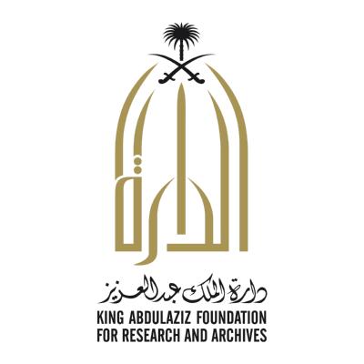 شعار دار الملك عبدالعزيز ,Logo , icon , SVG شعار دار الملك عبدالعزيز