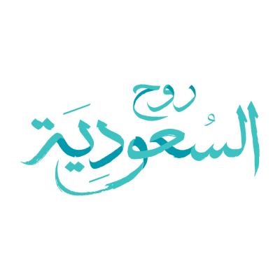 شعار روح السعودية visit saudi ,Logo , icon , SVG شعار روح السعودية visit saudi
