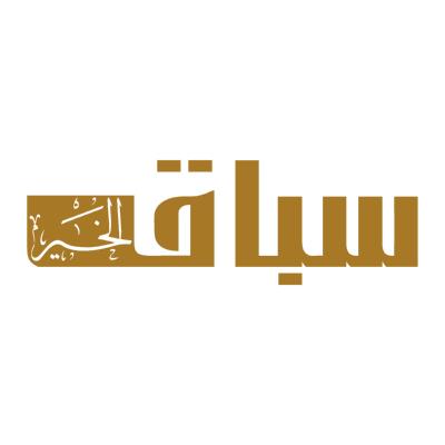 شعار سباق الخير ,Logo , icon , SVG شعار سباق الخير